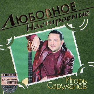 и.саруханов фото